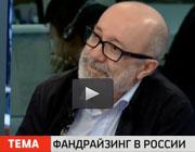 Президент Русфонда<br/> Лев Амбиндер выступил на РБК-ТВ