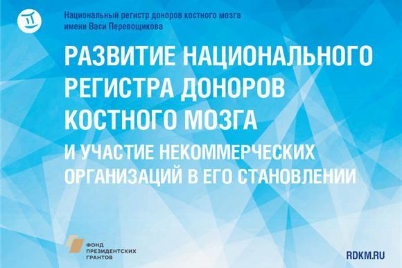 Доклад Сергея Амбиндера на круглом столе «Создание отечественного регистра доноров костного мозга»