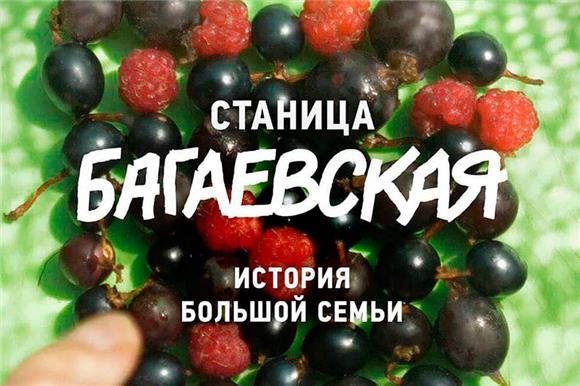 Станица Багаевская