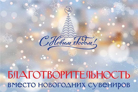 Начинается новогодняя акция Русфонда