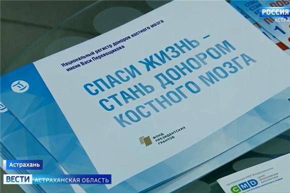 «Россия 1»: В Астрахани работает экспедиция доноров костного мозга