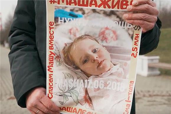 УДепартамента здравоохранения Москвы прошел одиночный пикет стребованием предоставить лекарство девочке соСМА