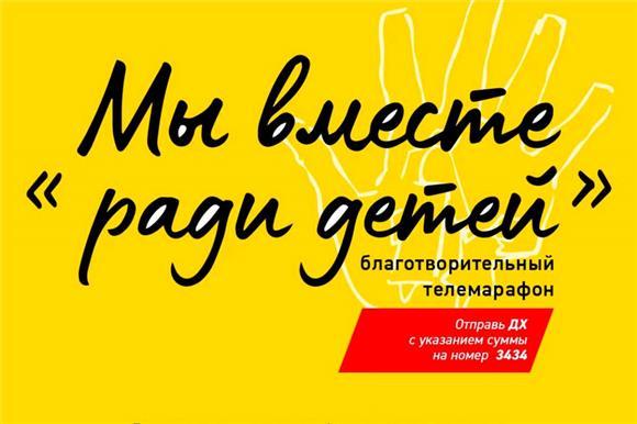 1 июня в Уфе пройдет благотворительный телемарафон «Мы вместе ради детей»