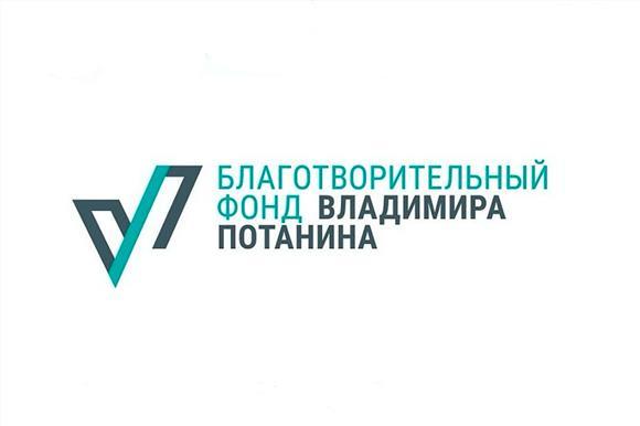 Русфонд получил грант благотворительного фонда Владимира Потанина на10млн руб.