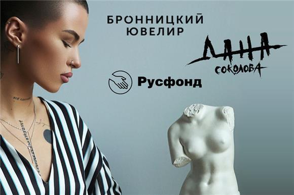 Компания «Бронницкий ювелир» ипевица Дана Соколова помогут Русфонду помогать врачам