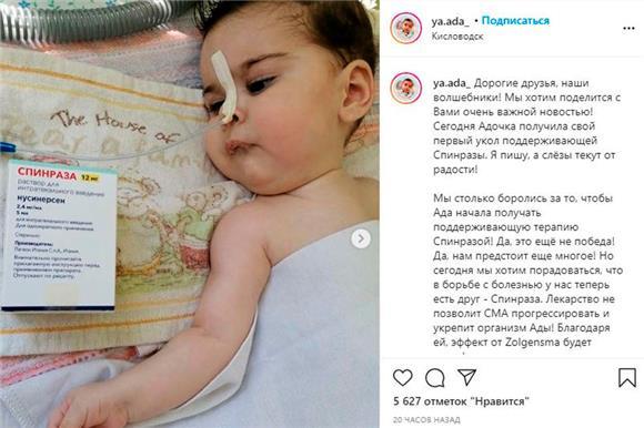 Девочка изКисловодска соспинальной мышечной атрофией получила первый укол спинразы
