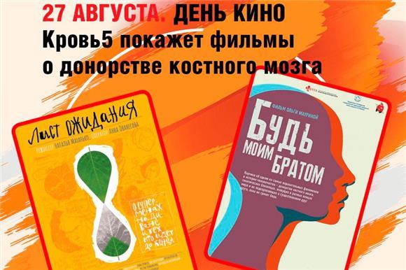 В День российского кино Кровь5 покажет фильмы о донорстве костного мозга