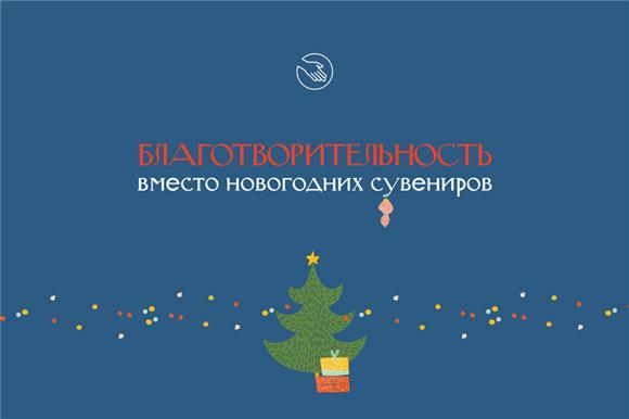 Стартует ежегодная акция Русфонда «Благотворительность вместо новогодних сувениров»