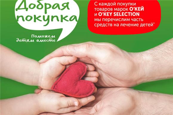 Группа компаний «О'КЕЙ» иРусфонд запустили пятую акцию впомощь тяжелобольным детям