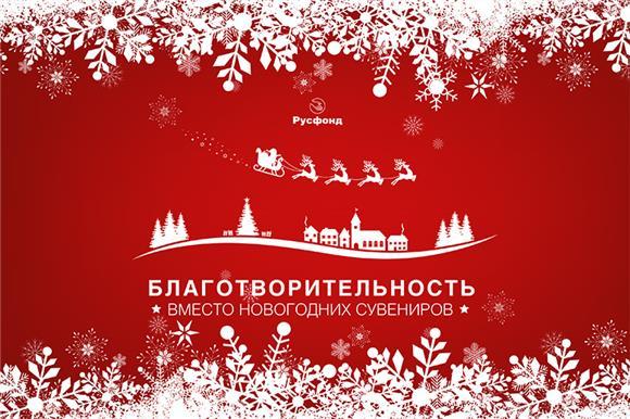 «Благотворительность вместо новогодних сувениров»