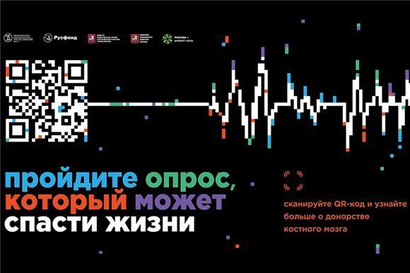 С1декабря наулицах Москвы появится реклама донорства костного мозга