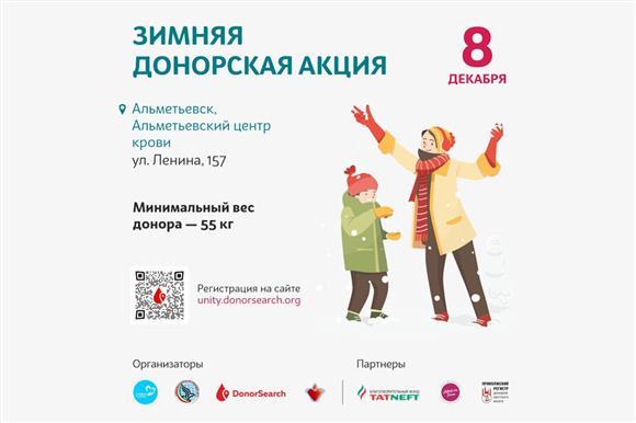8 декабря в Альметьевске пройдет «Зимняя донорская акция»
