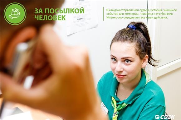 Совместная акция компании СДЭК иРусфонда стартовала вСвердловской области