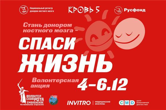 В Смоленской области стартовал трехдневный донорский марафон
