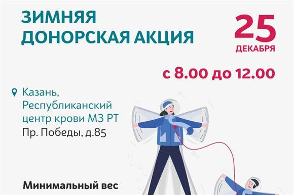 25 декабря в Казани пройдет «Зимняя донорская акция»