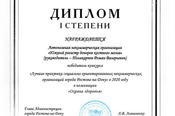 Южный РДКМ победил в конкурсе лучших практик социально ориентированных НКО в Ростове-на-Дону