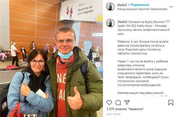 Российские врачи спасли шестилетнюю девочку в самолете над Атлантическим океаном