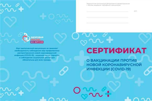 59% взрослых россиян против введения ковидных паспортов