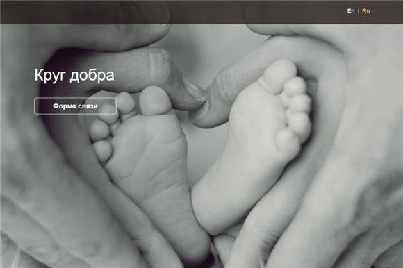 Список заболеваний, при которых будет оказывать помощь фонд «Круг добра», могут расширить