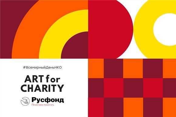 Проект Art for Charity Игоря Коломийца передаст Русфонду половину выручки спродажи картин наонлайн-выставке коДнюНКО