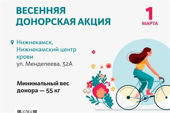 1марта вНижнекамске пройдет акция для доноров крови ижелающих вступить вНациональный регистр