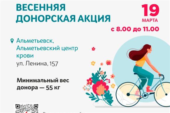 19марта вАльметьевске пройдет акция для доноров крови ижелающих вступить вНациональный регистр