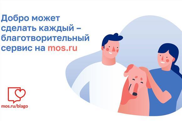 Напортале mos.ru теперь можно подключить автоплатеж впользу благотворительной организации