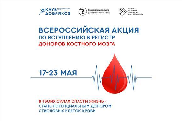 «Клуб добряков», Национальный РДКМ иЦентр развития донорства костного мозга проведут всероссийскую донорскую акцию