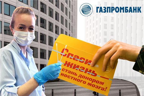 Газпромбанк пожертвовал 5млнруб.наразвитие НациональногоРДКМ