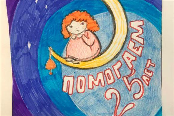 Юные художники распишут стену вКазани к25-летию Русфонда