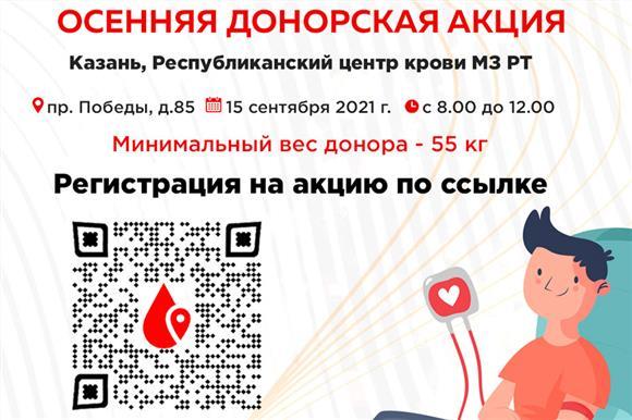 15сентября вКазани состоится «Осенняя донорская акция»