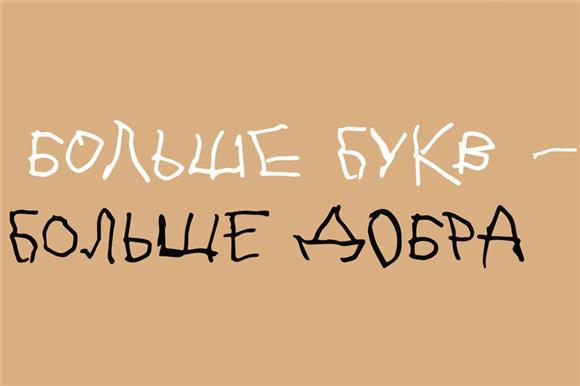 Агентство Smetana передало права наторговую марку «Доброшрифт» благотворительному фонду «Подарок ангелу»