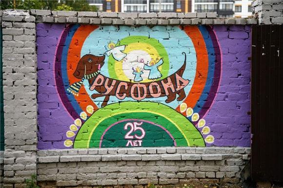 Дети изказанской художественной школы №4завершили мурал к25‑летию Русфонда