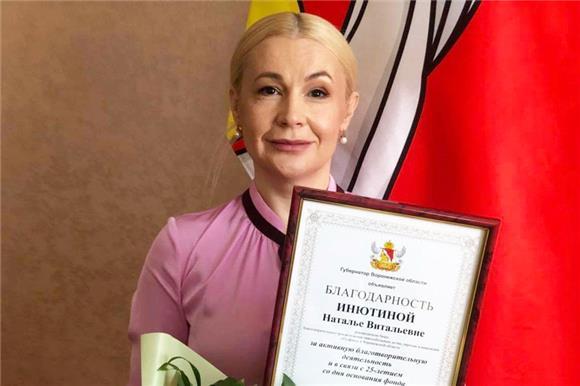 Руководитель бюро Русфонда вВоронежской области получила благодарность отгубернатора региона