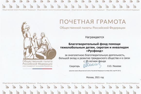 Русфонд получил почетную грамоту отОбщественной палатыРФ, анаши сотрудники– благодарственные письма
