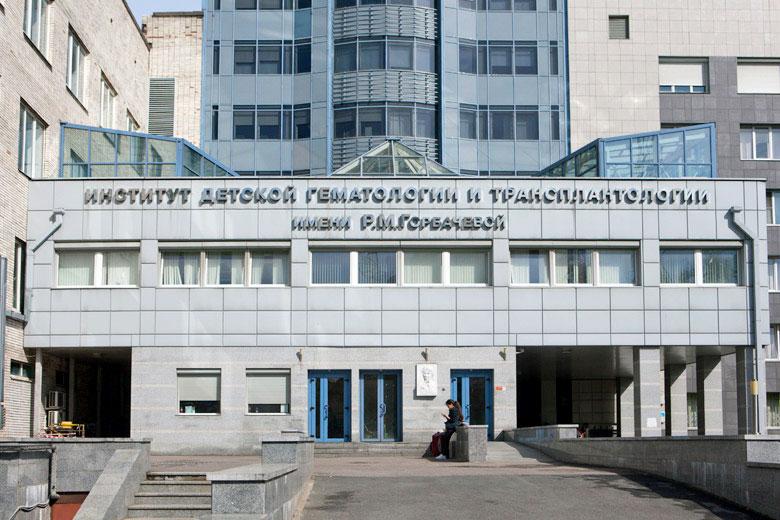 1. НИИ детской онкологии, гематологии и трансплантологии имени Р.М. Горбачевой