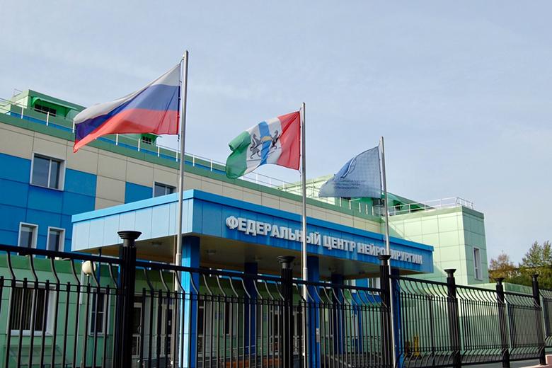 Федеральный центр нейрохирургии в Новосибирске