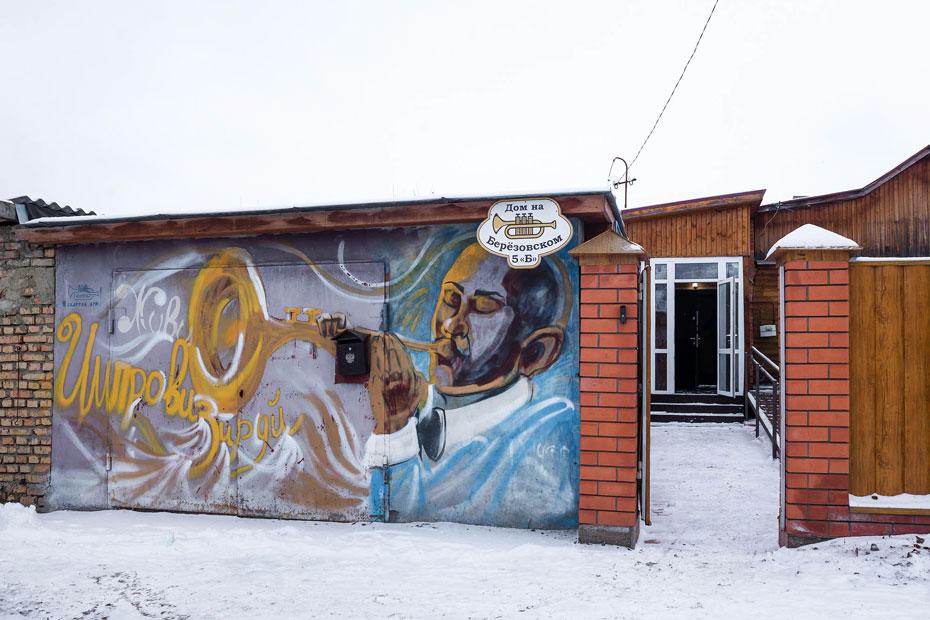 «Дом на Березовском»