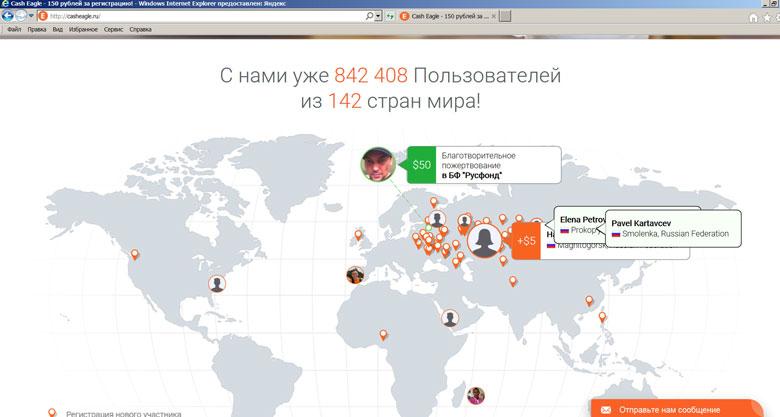 Скриншот сайта casheagle.ru