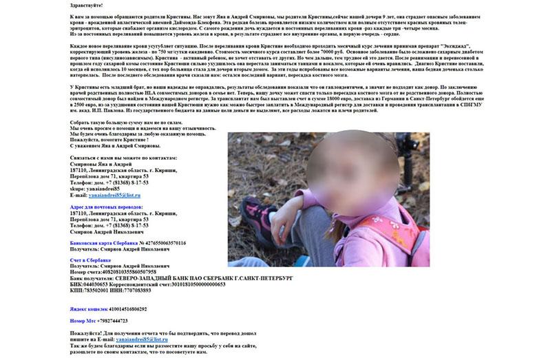 1.Просьба о помощи «Кристине Смирновой»