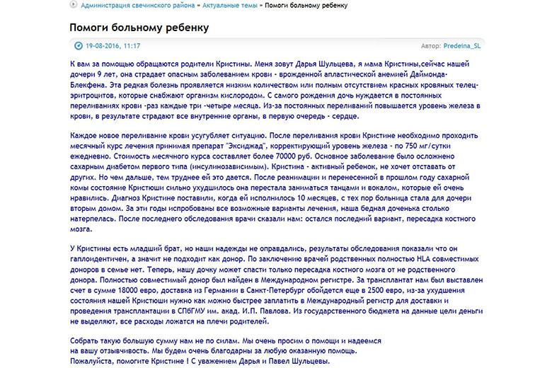 3. Просьба о помощи «Кристине Шульцевой»