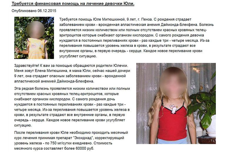 4. Просьба о помощи «Юле Митюшкиной»