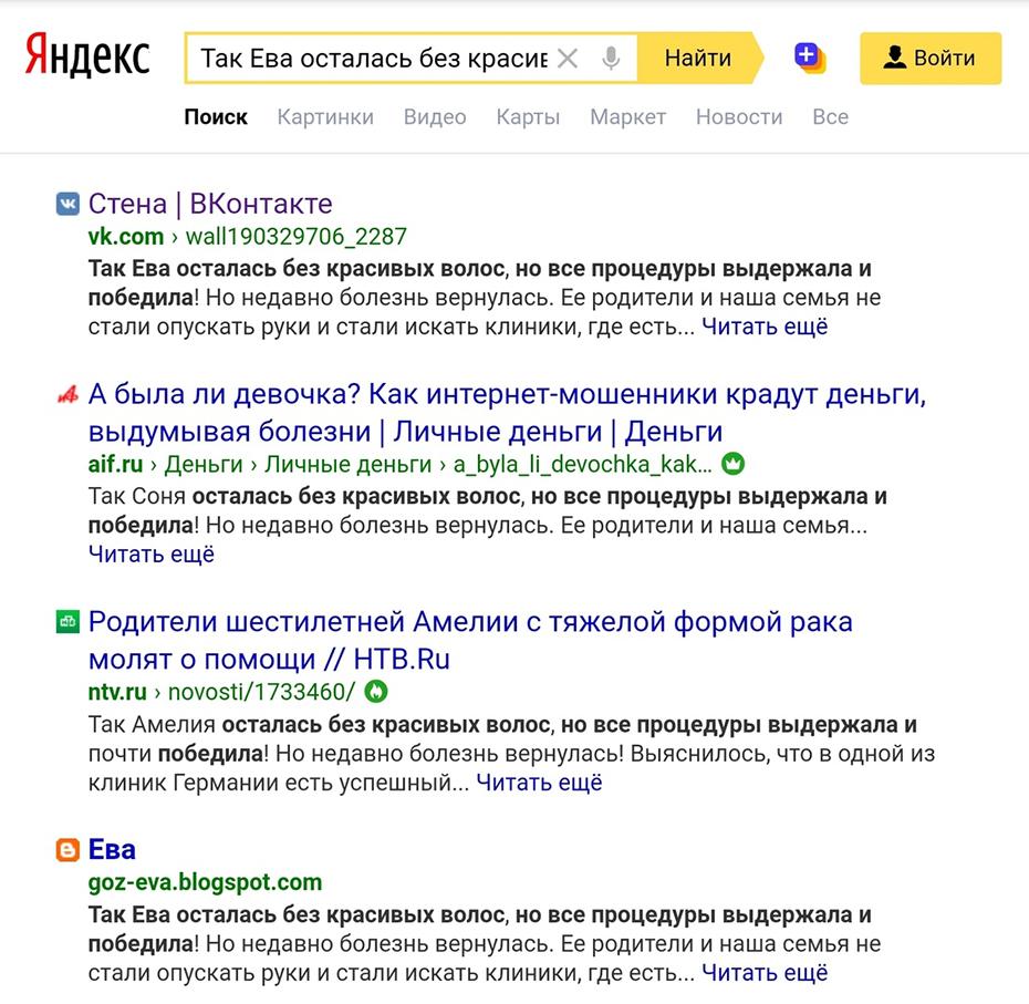 ya 930 - Письмо счастья, или Помогите Евочке