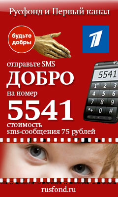 Отправьте SMS ДОБРО на номер 5541