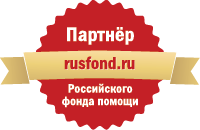 Партнёр Российского фонда помощи
