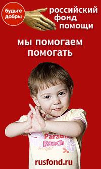 Российский фонд помощи
